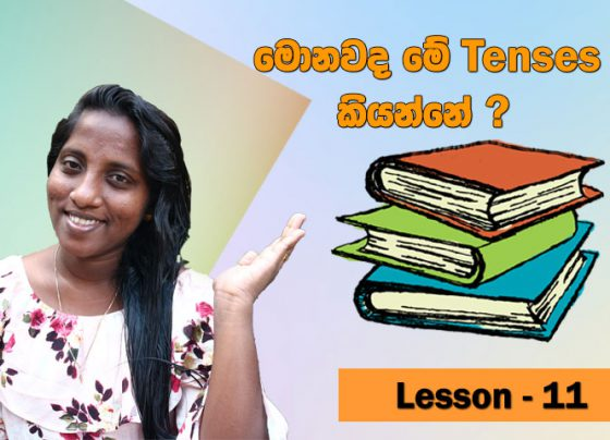 Tenses-in-English-Part-1