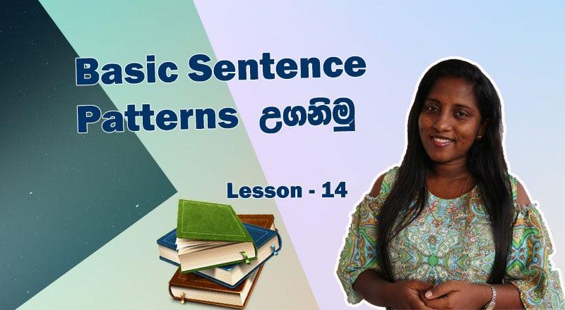 මොනවද මේ Basic Sentence Patterns in English