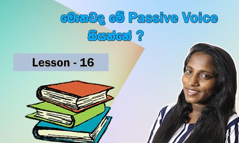Passive Voice ගැන ඉගෙන ගනිමු