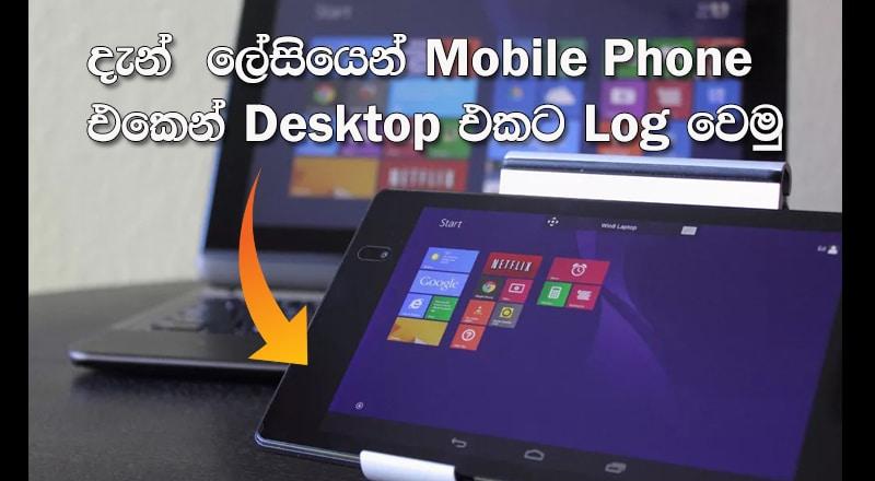 remote-desktop-mobile-phone-aluthsl