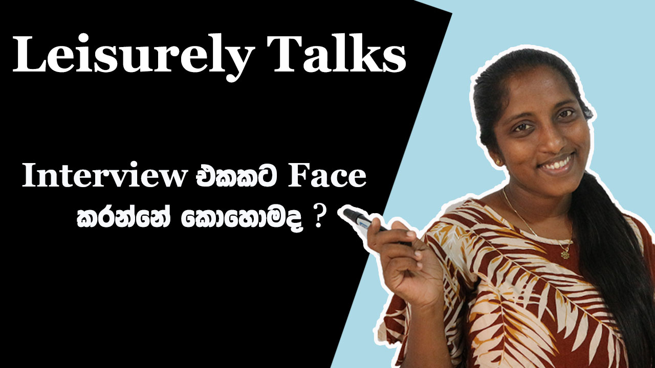 How to Face an interview   Sinhala (Video )