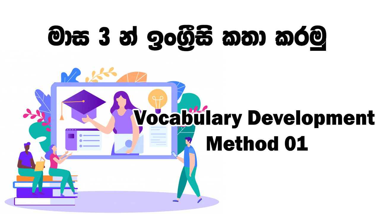 Spoken English by Developing your Vocabulary (Video )