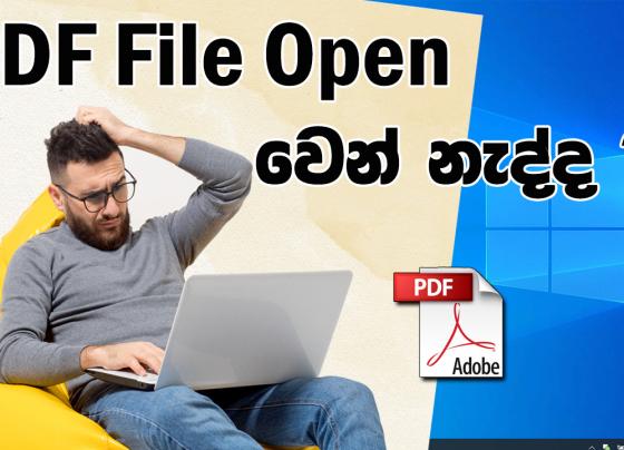 PDF sinhala