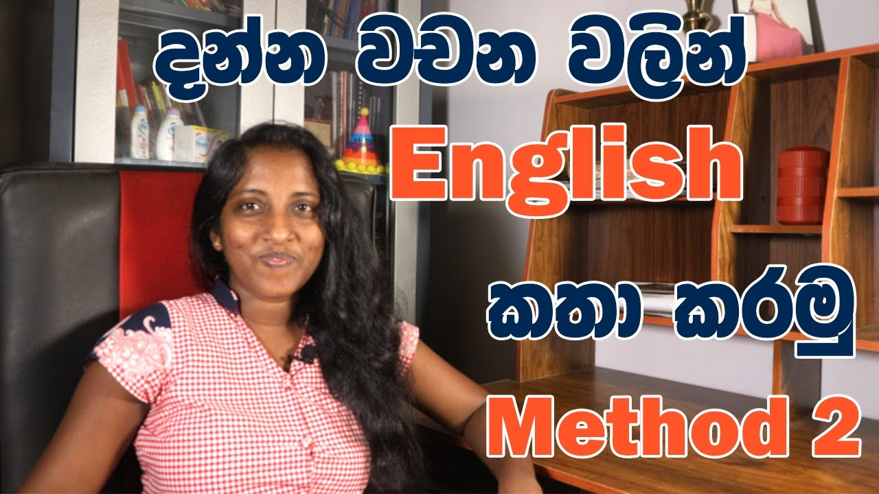 How to Improve Your Spoken English Skills  Part 2