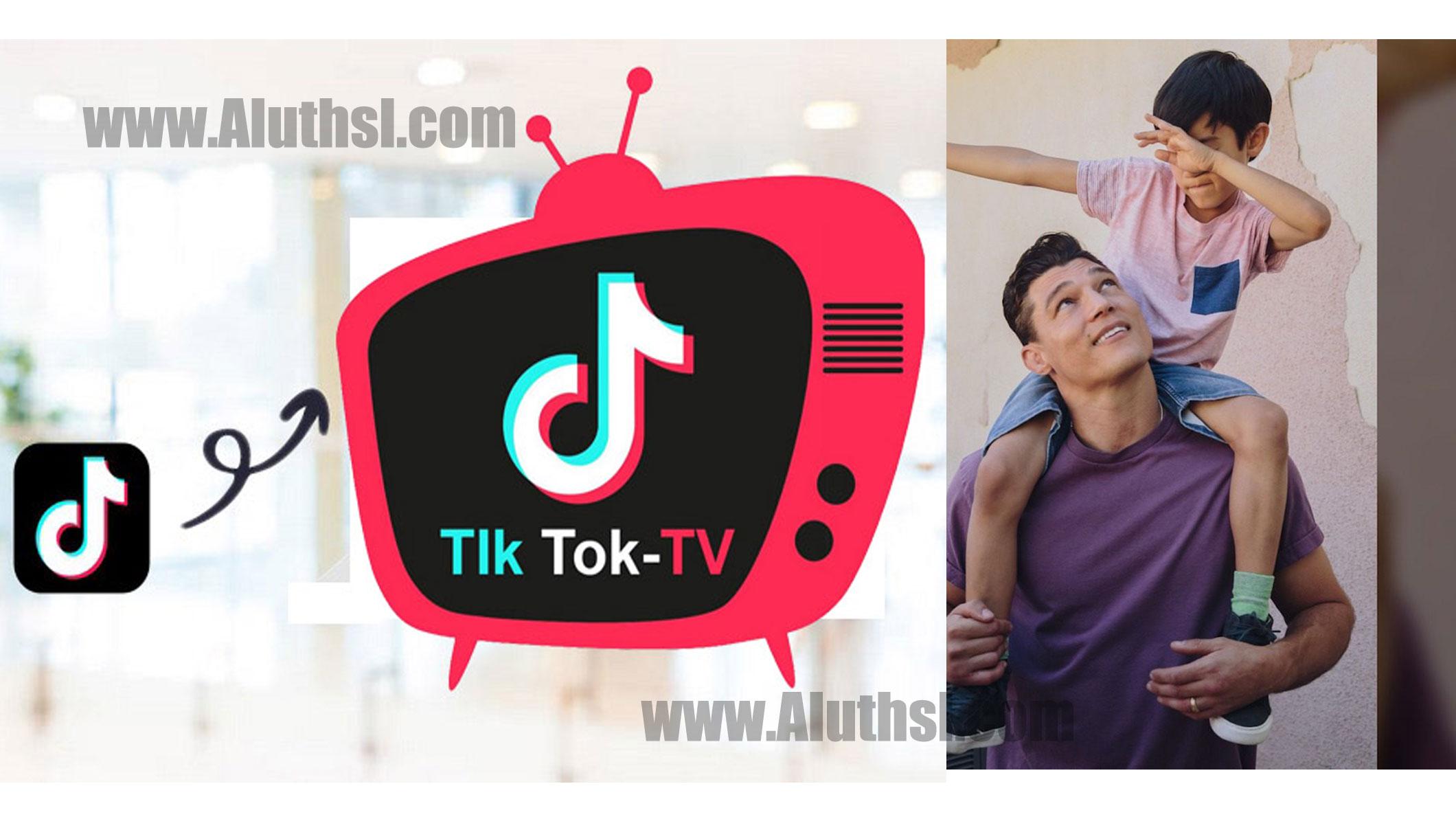 TikTokApp  එක නිළවශයෙන් Android TV සඳහා නිකුත් කරයි