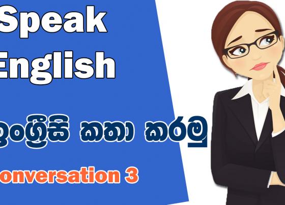 English aluthsl