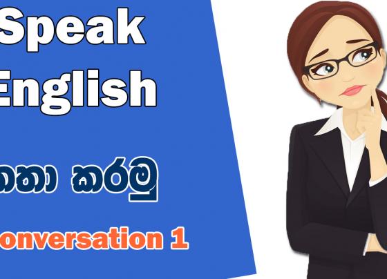 English-aluthsl