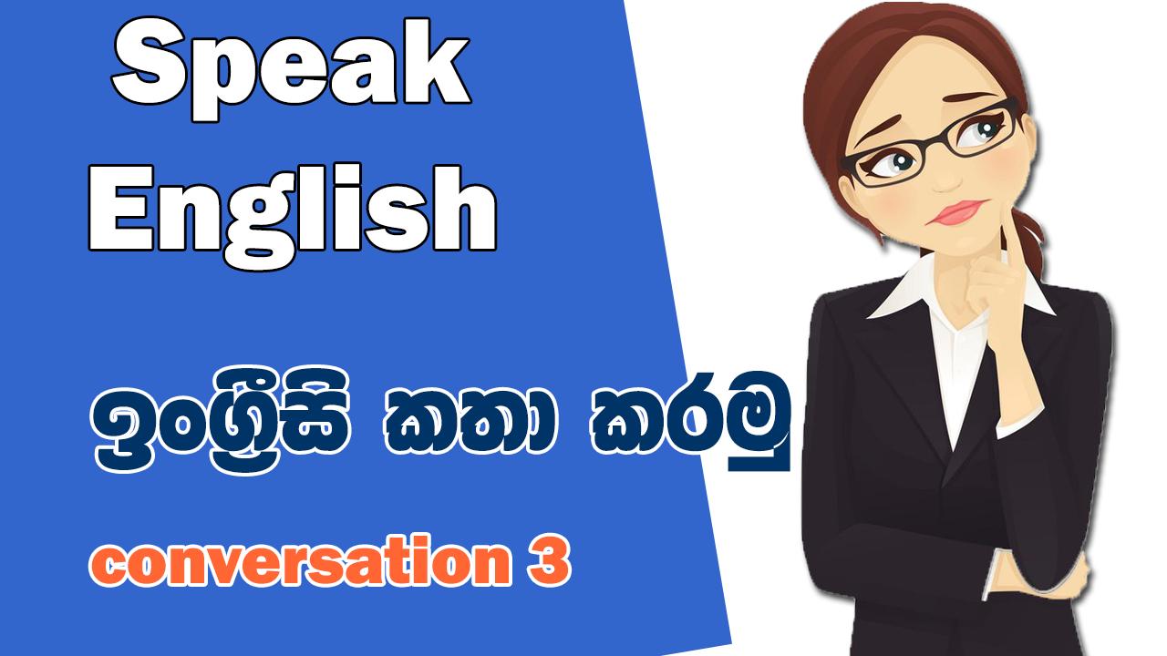 සරලව English වලින්  conversation ඉගෙනගනිමු part – 3