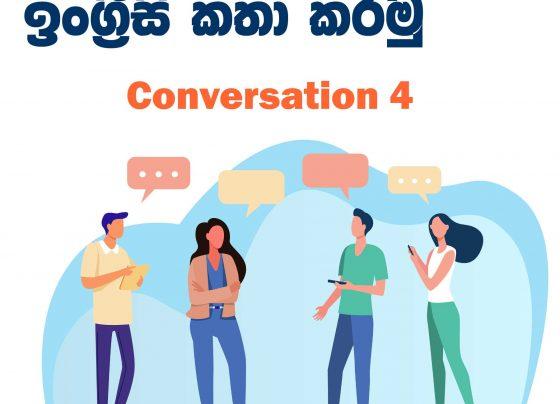 Speak-English-by-listening-to-conversation-aluthsl-website