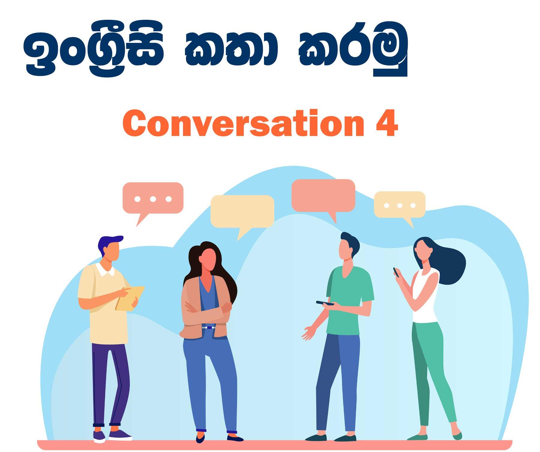 Speak English by listening to conversation 4