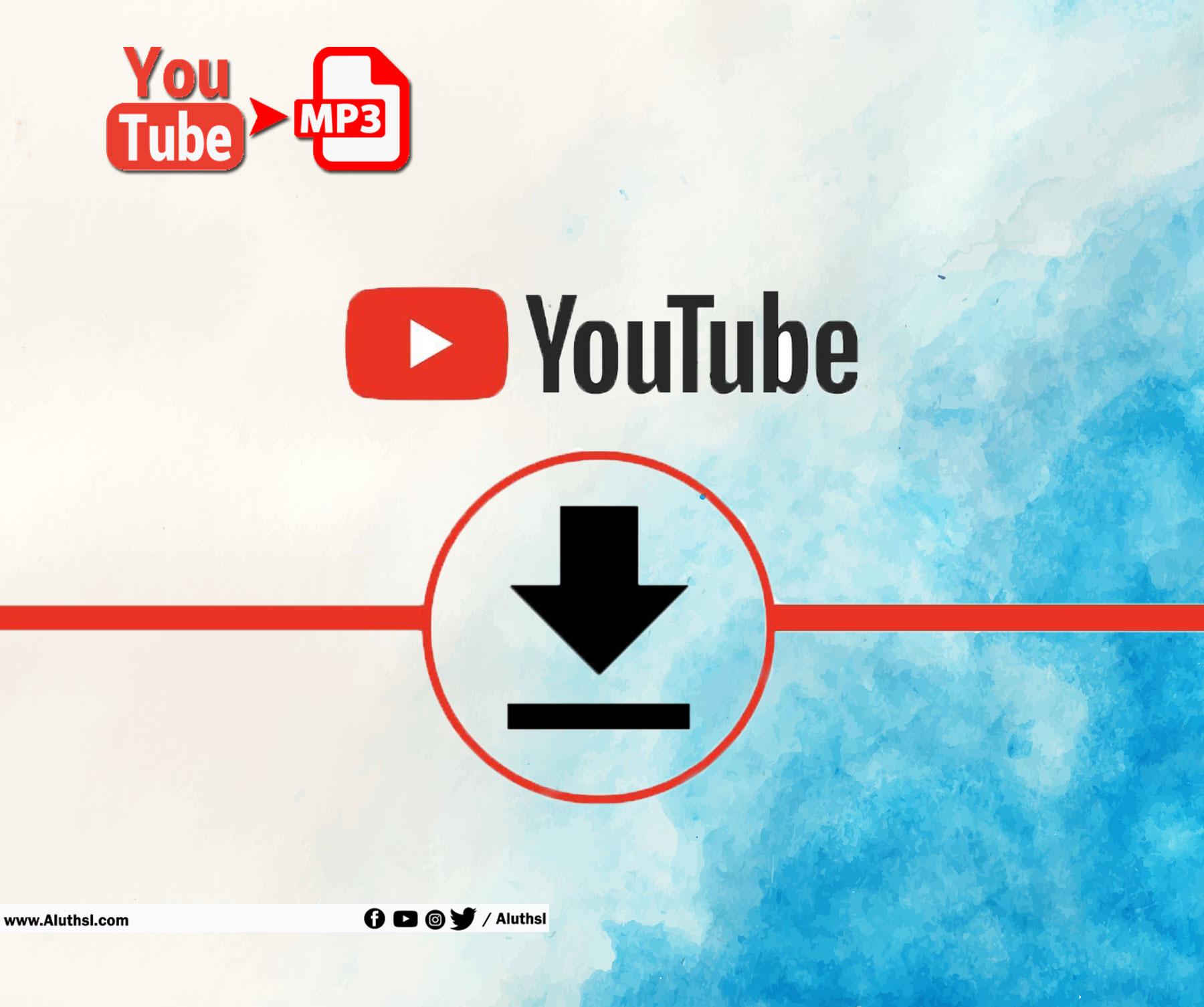 YouTube Video  Convert කරමු mp3 වලට