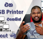 How to Share USB Printer at Home and Office