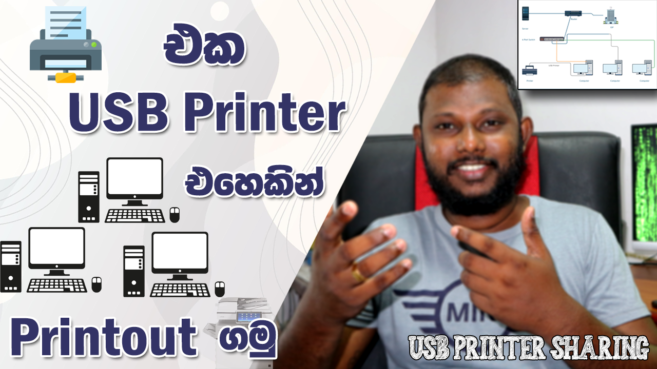 How to Share USB Printer at Home and Office  🖨 ( Sinhala ) 🇱🇰